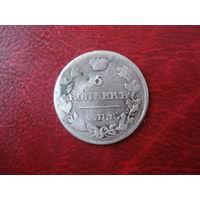 5 копеек 1816 СПБ ПС серебро (RR)