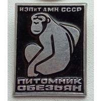 Питомник Обезьян, ИЗПиТ АМН СССР,  1-3