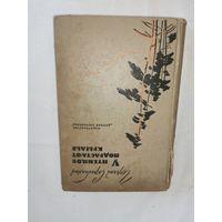 Книга Георгий СКРЕБИЦКИ 1966 года У пценцов подростков подратрают крылья