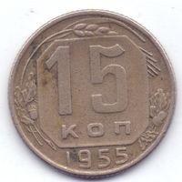 СССР, 15 копеек 1955 года.