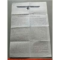 Листовка-газета(Panzer divizion H. J ss) Германия
