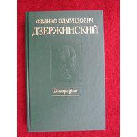 Книга Ф.Э.Дзержинский Биография