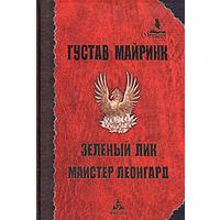 Густав Майринк. Зеленый лик. Майстер Леонгард