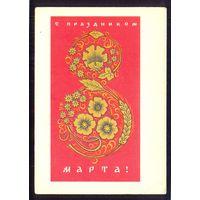 СССР 1965 ДМПК 8 Марта /подписана/