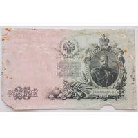 25 рублей 1909 Шипов М. Чихиржин