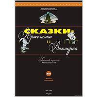 Кржемелик и Вахмурка / Kremilek a Vochomurka. Все мультфильмы (Чехословакия, 1970-1972). Скриншоты внутри