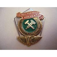 Общественный инспектор по безопасности движения МПС СССР