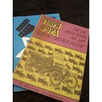 """2 книги. Генри Форд """"Моя Жизнь. Мои Достижения."""" Международное еврейство."""