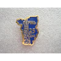Знак юбилейный. 125 лет радио Пермь. Пермский край. Латунь цанга.