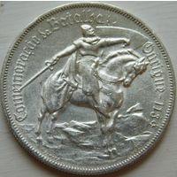 30. Португалия 10 эскудо 1928 год, серебро.