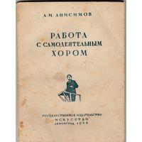 Работа с самодеятельным хором,А.И.Анисимов-1938год.
