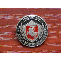 Знак Министерства внутренних дел РБ 92-95гг, с 1 рубля, без мц!
