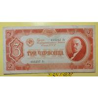 Боны - ДЕНЬГИ ++ РСФСР ++ 3 червонца 1937 года
