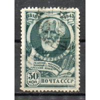 И. Тургенев СССР 1943 год 1 марка