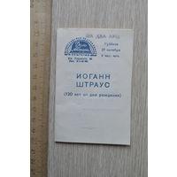 Приглашение: На вечер посвященный Иоганну ШТРАУСУ 1945г
