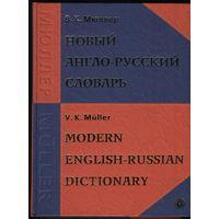 Мюллер В.К. Новый Англо-русский словарь.