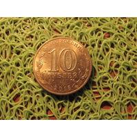 10 рублей 2015 ломоносов россия *754