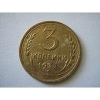 3 копейки 1932 г. бронза