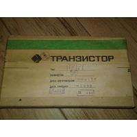За 2шт Транзистор П217Г с крепежом
