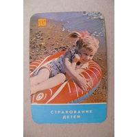 Календарик, 1987, Страхование детей.