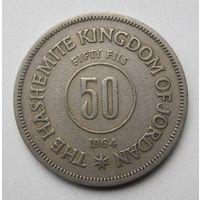 Иордания 50 филсов 1964