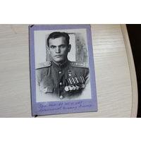 Зам.ком.АЭ165 гв.ШАП Артомонов Виктор Дмитриевич