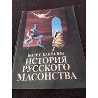 Башилов Б. История русского масонства (выпуск 14,15).