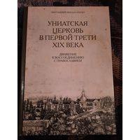 Униатская Церковь в первой трети 19 века. Михаил Носко