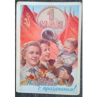 Гундобин Е. Поздравляю с праздником 1 Мая. 1956 г. ПК прошла почту
