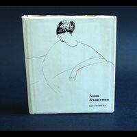 """Куплю прижизненное издание """"Бег времени"""" Анны Ахматовой, 1965"""