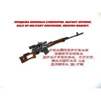 Сувенир. Магнит. Оружие. Снайперская винтовка Драгунова. СВД. Масштаб 1:6. Длина 20 см.