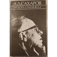 ТРЕВОГА И НАДЕЖДА А.Д. Сахаров 1990 г изд.