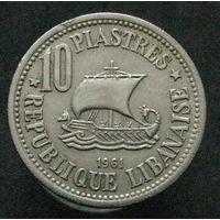 Ливан 10 пиастров 1961 (2-111)