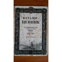 Каталог-ценник разновидностей монет СССР 192101991 г.