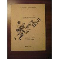 """К/с """"Белорусский футбол. Вторая лига (1957-1989)"""". 1991г"""