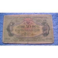 Украина 50 карбованцев 1918г.   No 01 распродажа