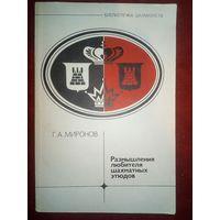 Размышления любителя шахматных этюдов. Г.А. Миронов. (Библиотечка шахматиста) Шахматы
