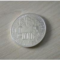Франция 100 франков 1985, Эмиль Золя, 100 лет со дня выхода романа Жерминаль, серебро!