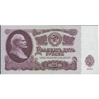 CCCP 25 рублей 1961 P234b UNC