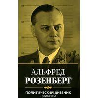 Политический дневник Альфреда Розенберга. 1934-1944 гг.