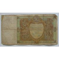 50 злотых 1929 года. 5182073.