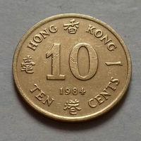 10 центов, Гонконг 1984 г.