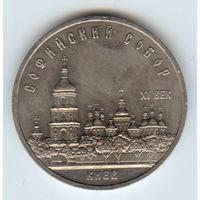 5 рублей 1988 г. Софийский собор. Киев.#1