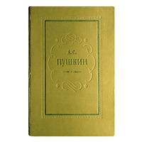 А.С.Пушкин. Поэзия. (1949г.)