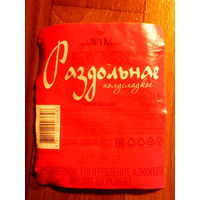 Этикетка от вина.Минск