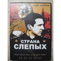 DVD СТРАНА СЛЕПЫХ (ЛИЦЕНЗИЯ)