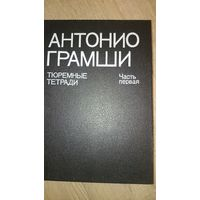 Антонио грамши Тюремные тетради