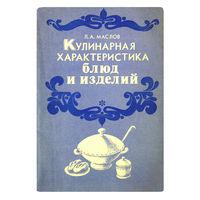 Л.А.Маслов. Кулинарная характеристика блюд и изделий.