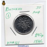 50 лир Ватикан 1976 года (#1)