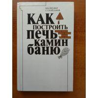 Литавар. Кайданов. Как построить печь, камин, баню.